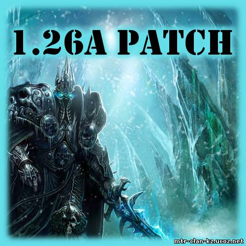 Warcraft 3 1.26a patch RUS / Варкрафт патч 1.26a РУС Скачат